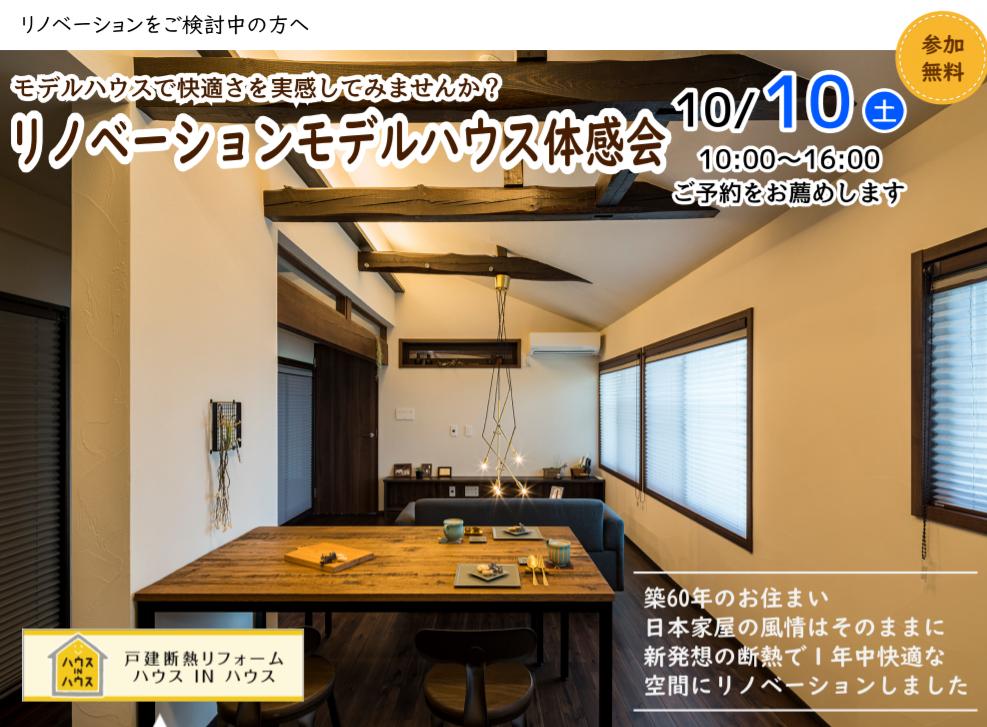 リノベーションモデルハウス体感会 10月10日(土)