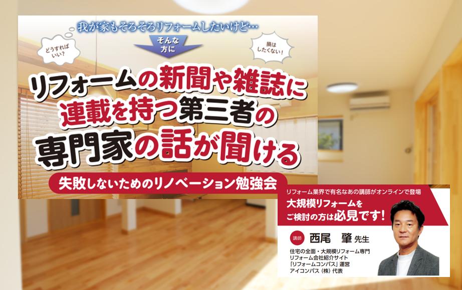 【イベント情報】「失敗しないためのリノベーション勉強会」9月26日(日)