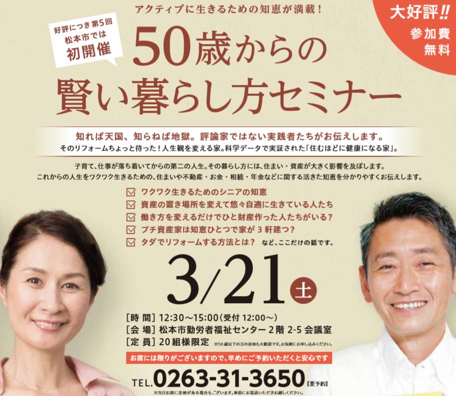 0321山本先生セミナー.png