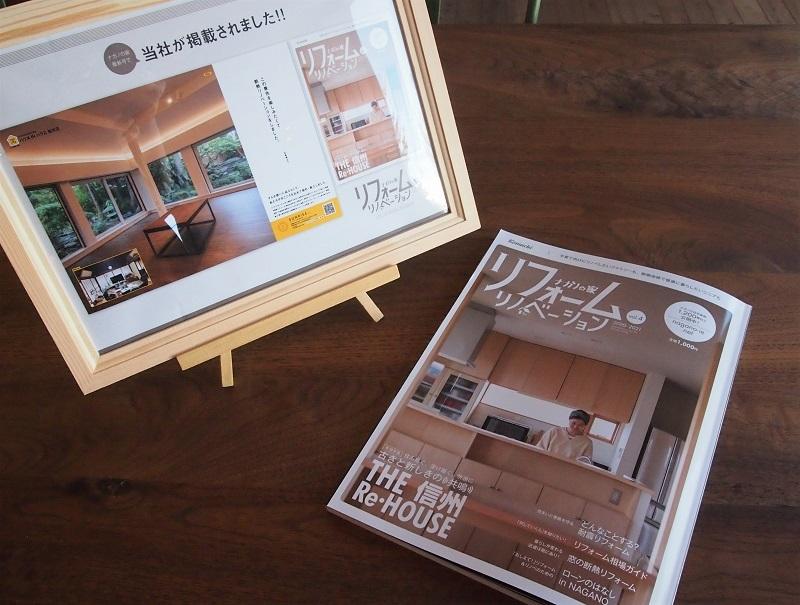 【 掲載情報 】ナガノの家リフォーム リノベーション VOL.4