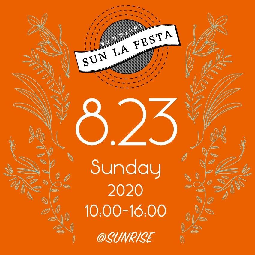 SUN LA FESTA 開催のお知らせ