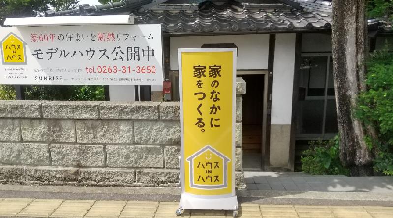 【イベント開催中】リノベーション体感会IN「松本市寿」
