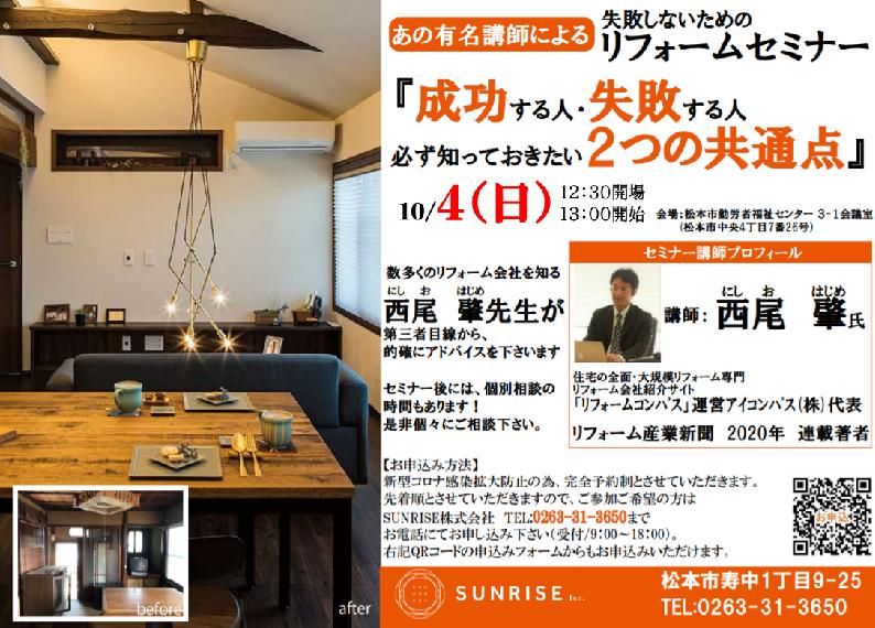 【イベント情報】リフォーム専門家 西尾肇氏によるセミナー