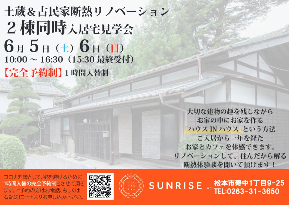 《 リノベーションイベント開催  》2棟同時入居宅見学会