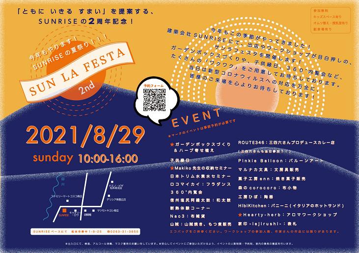 << 特報!! SUN LA FESTA 2nd  開催のお知らせ >>